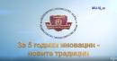 5 години от създаването на Университетския медико-дентален център към МУ-Варна