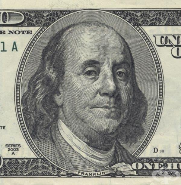 Бенджамин Франклин никога не е бил президент на САЩ.