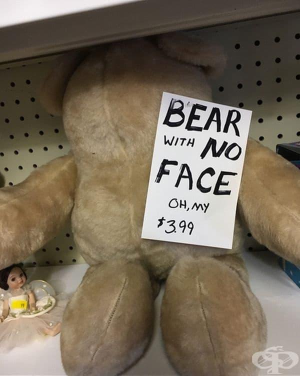 Мечка, без лице.