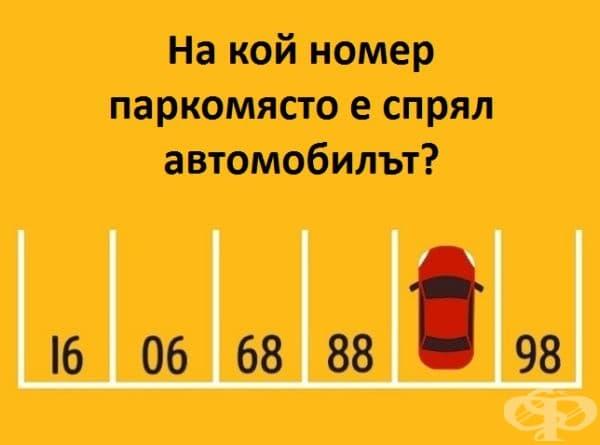 На кой номер паркомясто е спрял автомобилът?