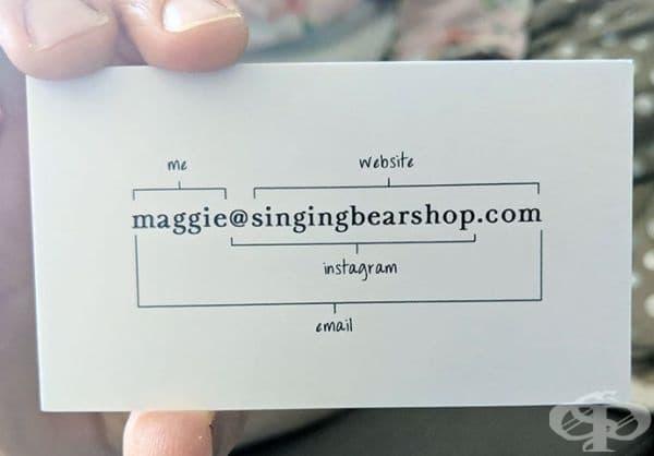 На тази визитка е написана необходимата контактна информация.