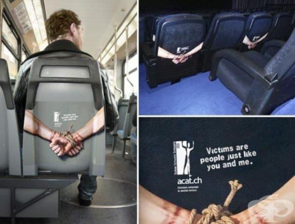 Спрете изтезанията! (Агенция: Advico Y & R, Цюрих, Швейцария). Жертвите на изтезанията са хора като вас и мен.