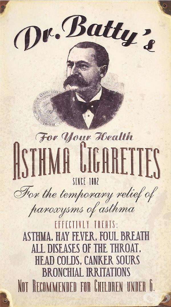 Още в края на 19 век, когато вредните ефекти на никотина все още не са били известни, тютюнопушенето се е използвало не само за развлекателни цели, но и като медицинско лечение за различни заболявания, включително един от най-нелепите - астма.