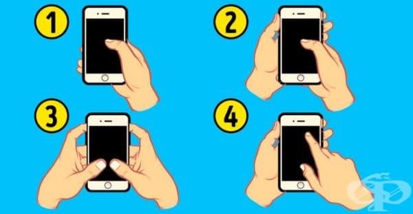 Начинът, по който държите своя телефон, разкрива много за вашия характер