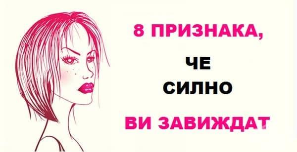 8 признака, че някой ви завижда