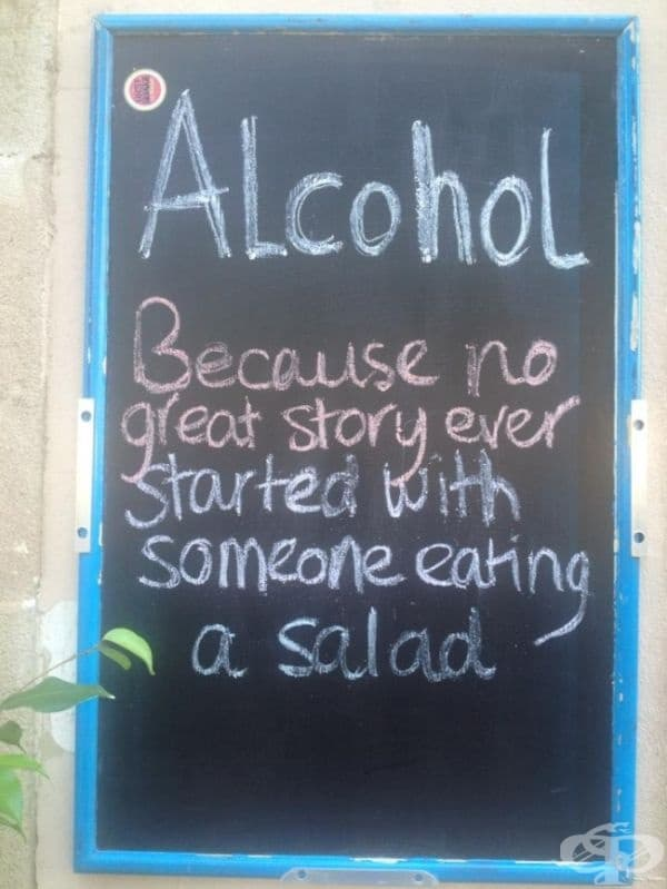 Алкохол - защото не всяка велика история започва с яденето на салата.
