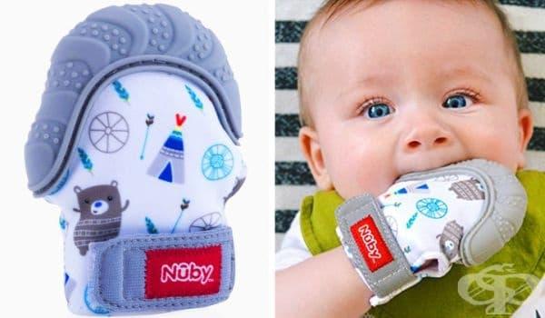 Ръкавица за гризане, която ще облекчи болките на детето.