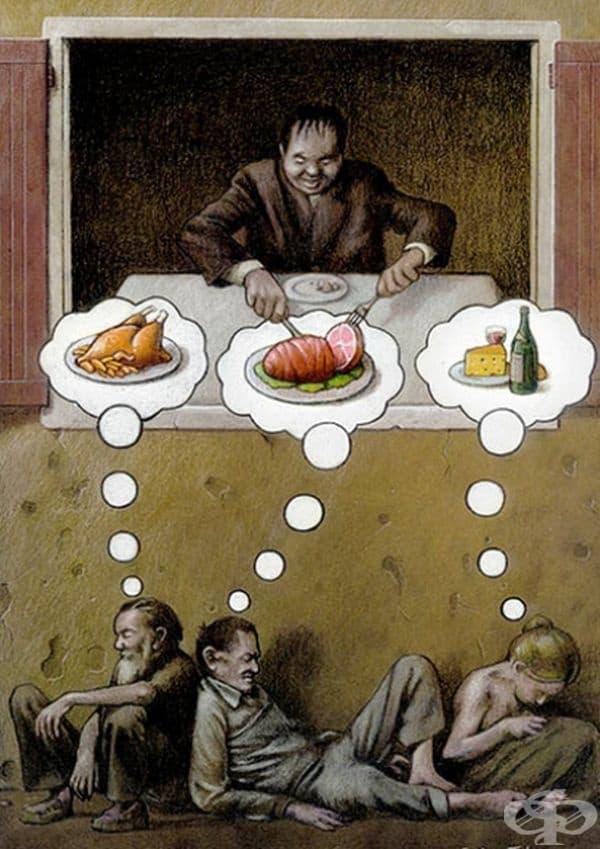 Бедни и богати.
