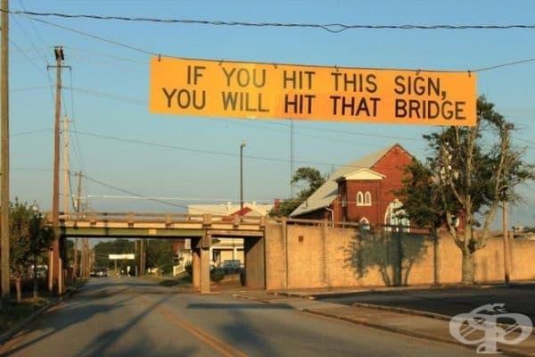 Пътен знак, който трудно може да бъде пренебрегнат.