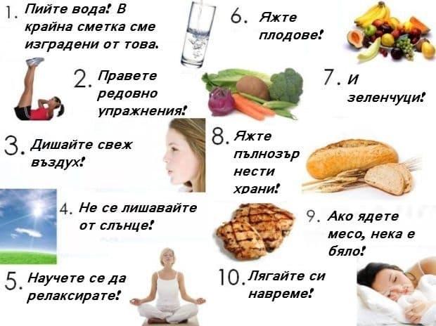 10 прости съвета за добро здраве