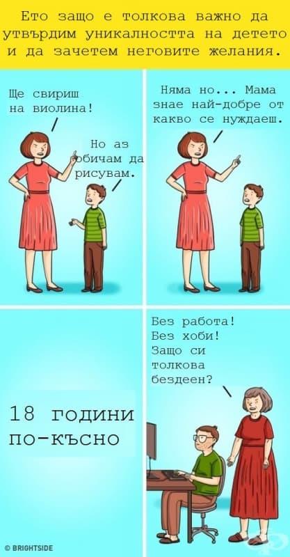 10 родителски грешки, които трябва да избягвате