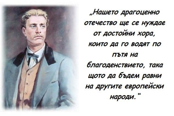 10 вечни цитата от Васил Левски
