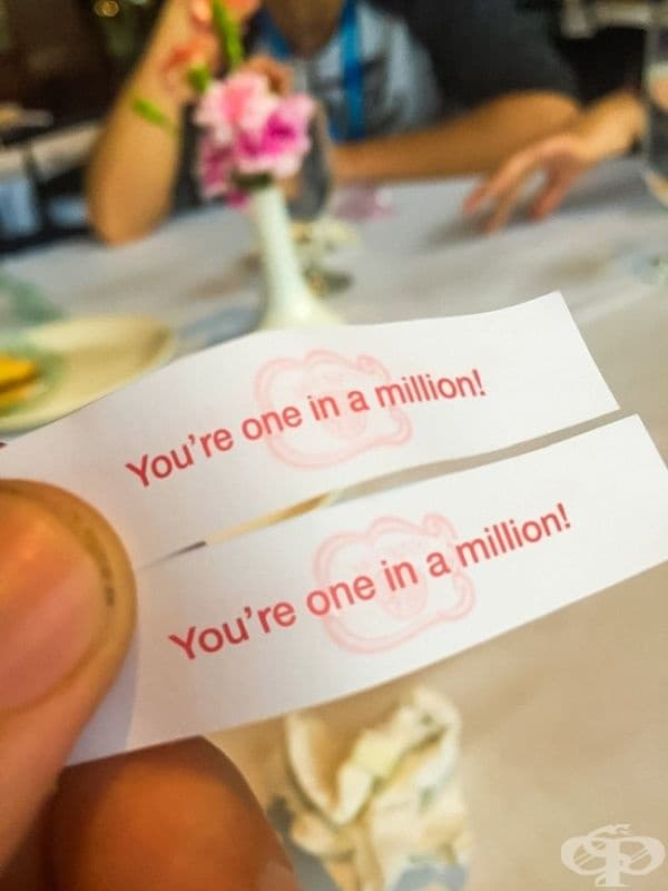 """Чувствам се напълно уникален. (""""Ти си един на милион."""")"""