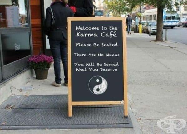 """Добре дошли в кафе """"Карма""""! Моля, настанете се. Не разполагаме с меню. Ще ви бъде сервирано това, което заслужавате."""