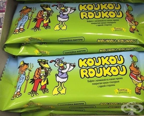 Вафла Куку-Руку е част от вкуса на детството.