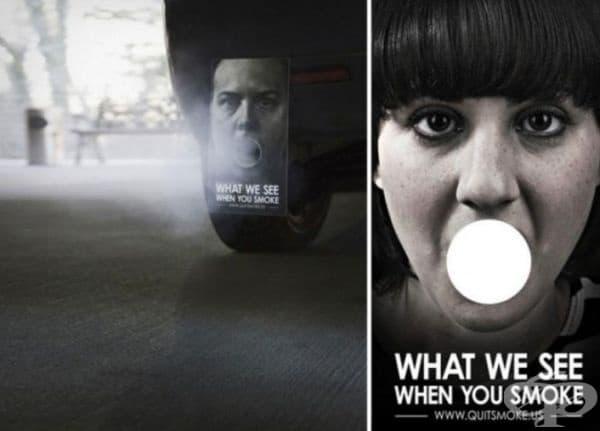Ето какво виждаме, когато пушите. (Агенция: JWT, Атланта, САЩ).