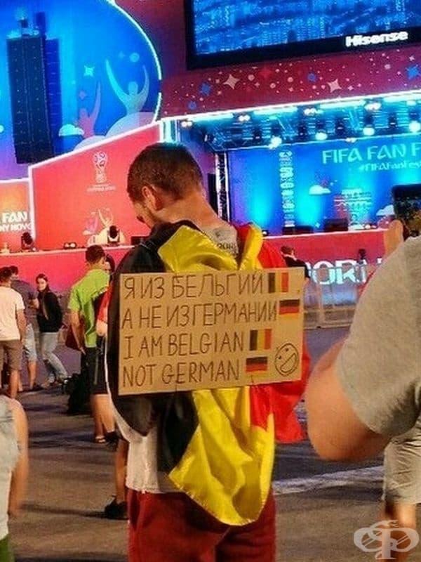 Белгийски фен след загубата на Германия от Южна Корея.