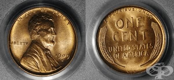 Цент с Линкълн и жито (1909-s VDB).Цена:950$.Като президент Теодор Рузвелт реши да промени дизайна на монета от 1 цент и нае художника Виктор Дейвид Бренер. Това бе първи цент с образа на бившия президент.След това инициалите на художника бяха премахнати.