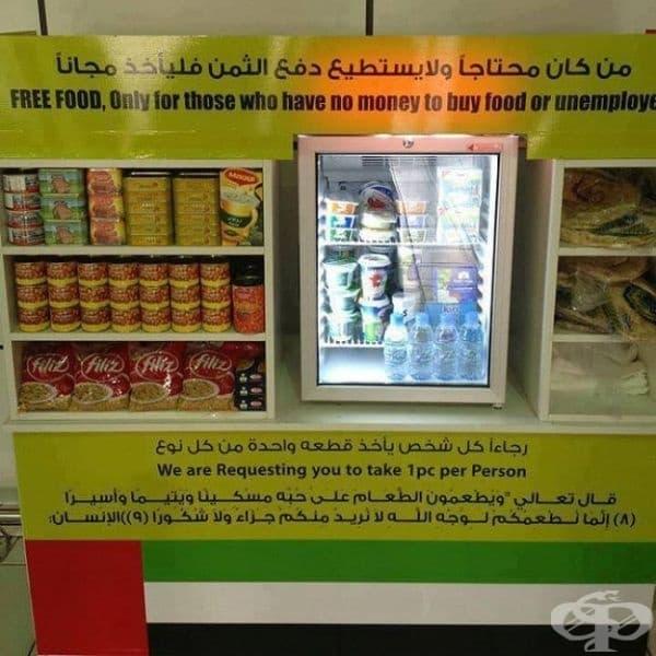 За тези, които са свършили парите, има рафтове с безплатна храна в местните супермаркети.