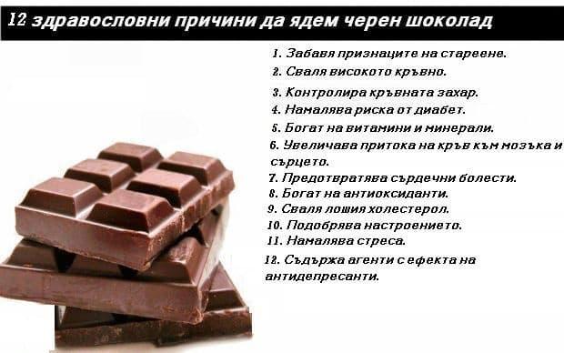 12 причини, поради които шоколадът е полезен за здравето