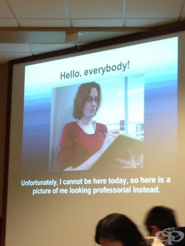 """Когато си мислите, че сте наблюдавани, дори ако учителя ви отсъства. / """"Здравейте! За съжаление, днес не мога да присъствам. Вместо това ви изпращам снмка, на която изглеждам професорски.""""/"""