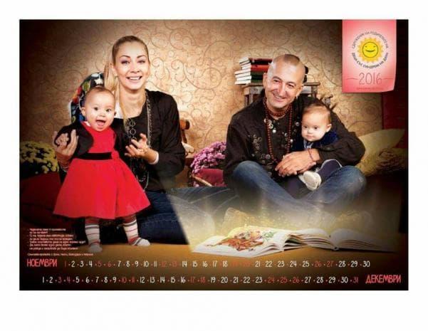 """Готов е календарът на """"Сдружение на родителите на децата със Синдром на Даун"""" за 2016 година"""