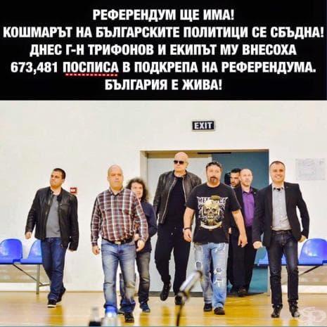 Слави Трифонов събира посписи вместо подписи...из Фейсбук пропагандата на проекта