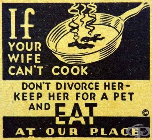Какво да направим, ако жена ви не готви добре? - реклама на незнаен ресторант в миналото
