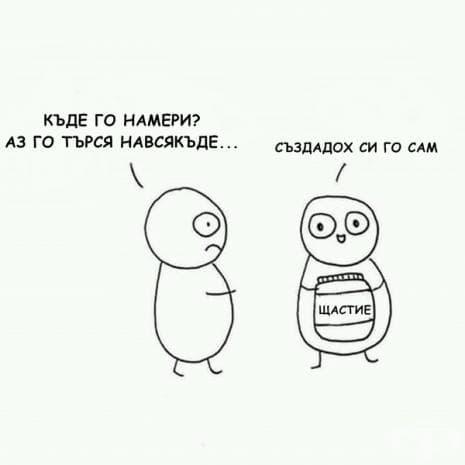 Къде можем да открием щастието?