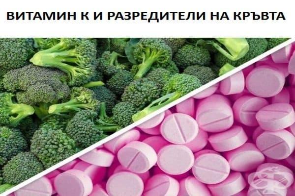 Витамин К, който присъства в големи количества в спанака, ряпата, зелето, броколи, намалява ефекта на лекарствата, разреждащи кръвта.