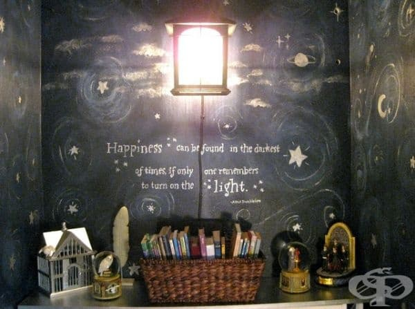 За фенове на Хари Потър. Не е нужно да сте художник, за да превърнете детските стени в магически.