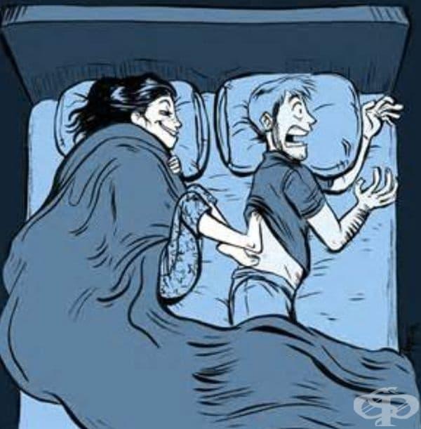 Студени крайници. Обикновено дамите имат студени крайници и често ги стоплят върху краката на партньора. Тази процедура е неприятна зимата, но удовлетворяваща лятото.