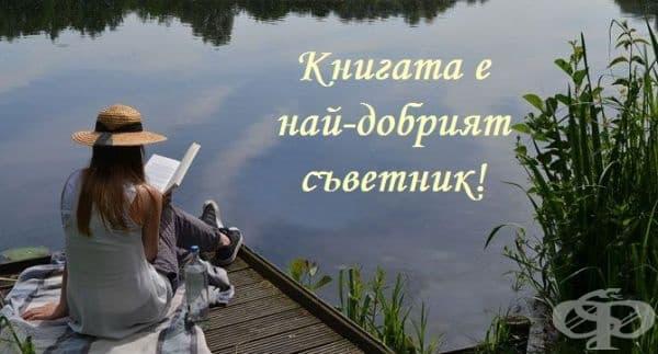 Четенето на добра книга винаги е много по-полезно от общуването с повърхностен човек.