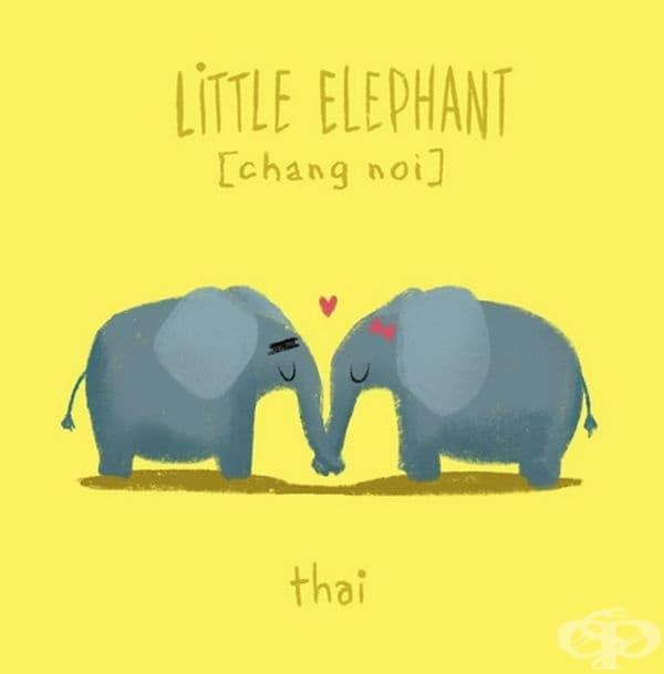 Малко слонче. Тайландски.