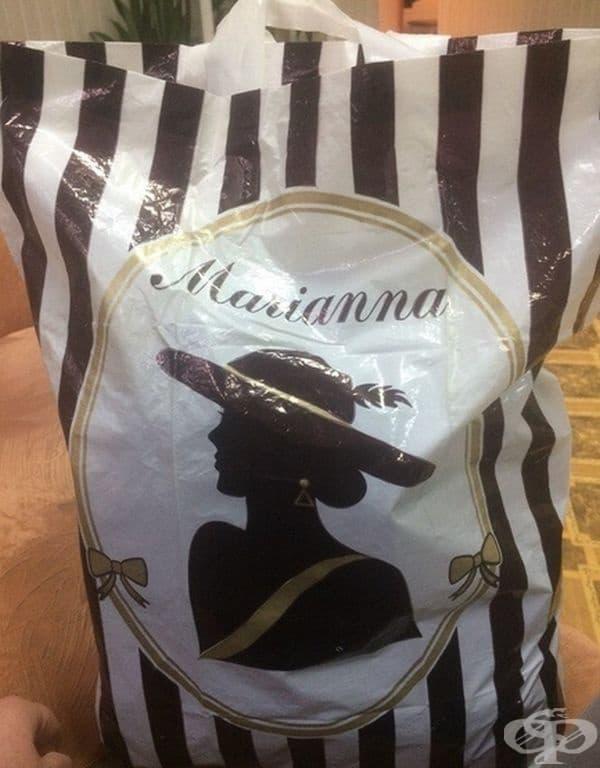 """Най-вероятно във всеки дом е имало найлонова торбичка """"Мариана""""."""