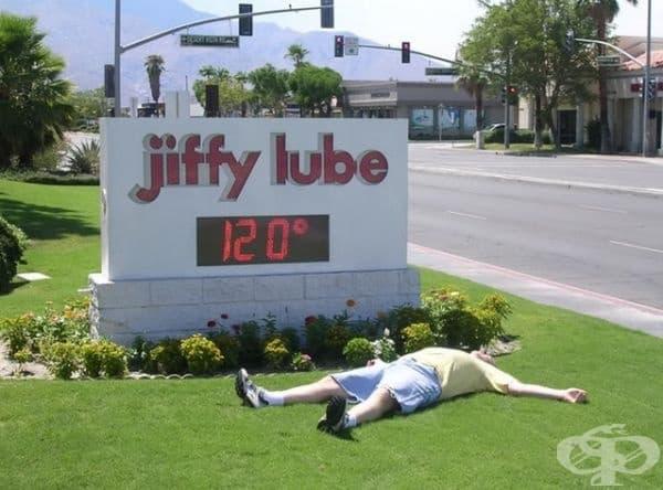 Какво друго ви остава да правите, когато навън е +49 °С.