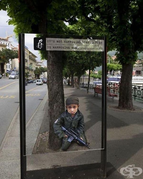 Това не се случва тук, но се случва сега. (Арт директор на Amnesty International Пий Уокър, Швейцария).