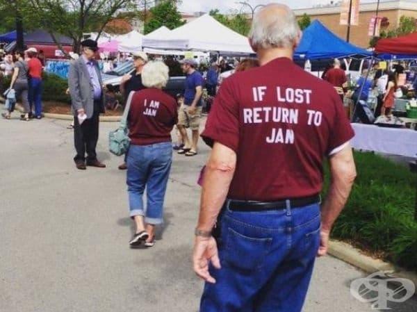 Ако се изгубя, върнете ме при Ян. Аз съм Ян.