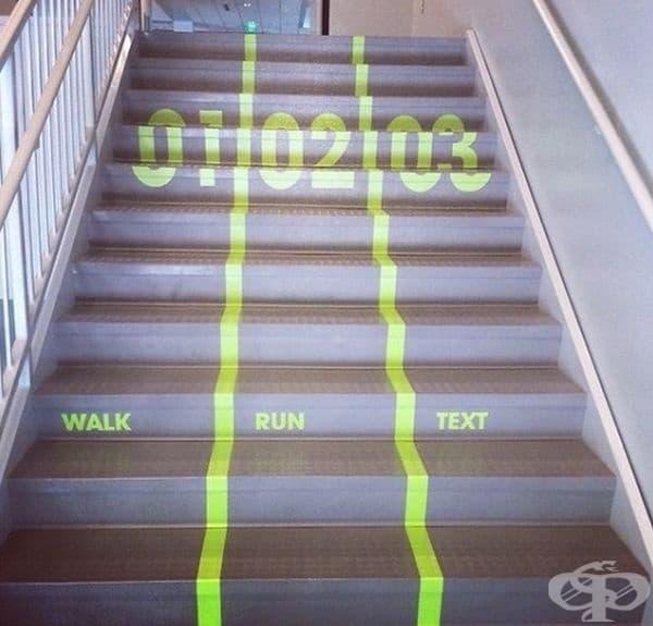 Разпределение на стълбите: отляво е за тези, които се разхождат, по средата - за тези, които много бързат, а вдясно - за тези, които четат и не бързат за никъде.