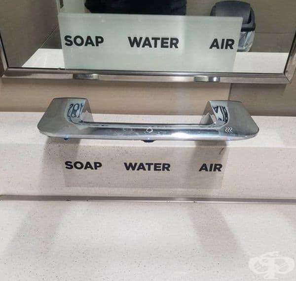 Сапун, вода и въздух от едно място.