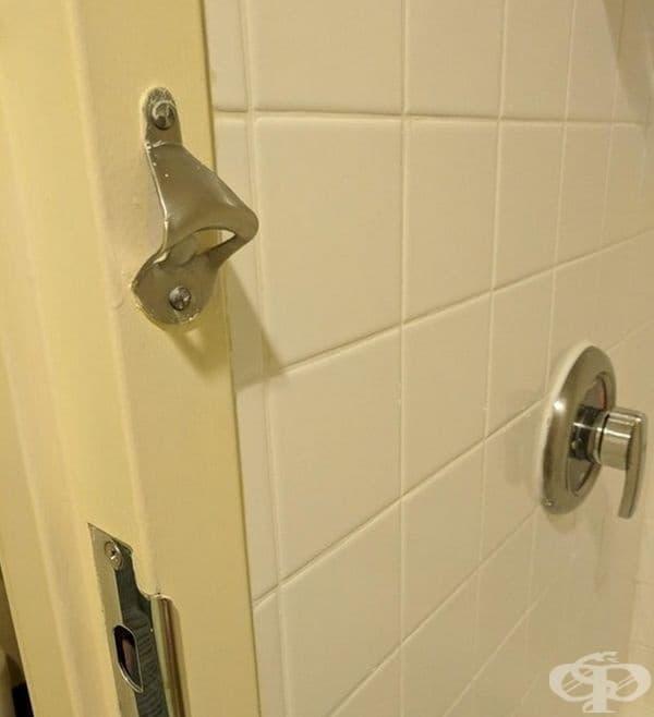 Отварачка за бира в банята – за най-неочаквани ситуации.