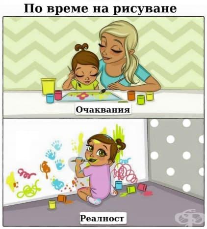 Отглеждане на малко дете - очаквания и реалността