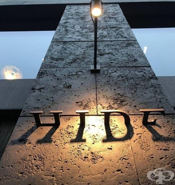 Сянката на буквите показват името на ресторанта.
