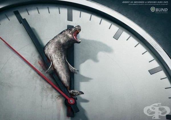 На всеки 60 секунди умира вид. (Агенция: Scholz & Friends, Берлин, Германия).