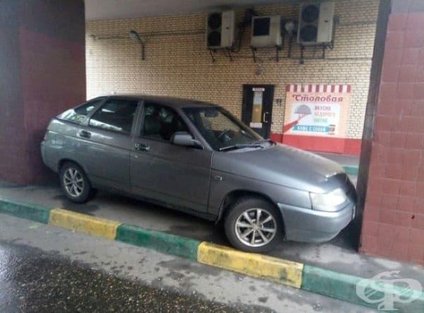 Има проблем с паркирането.
