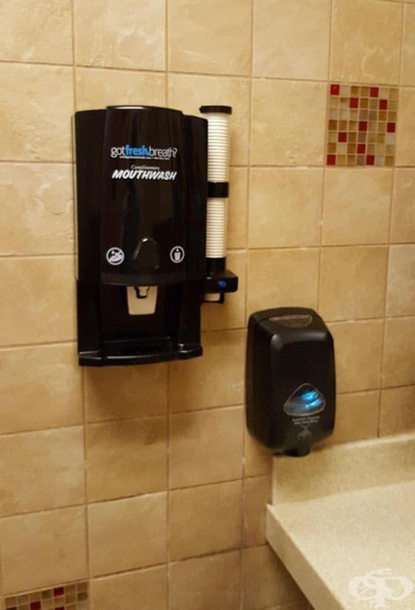 Ако не желаете след хранене да усещате вкуса на хамбургер, то това е специално устройство в тоалетната с препарат за изплакване за устата.