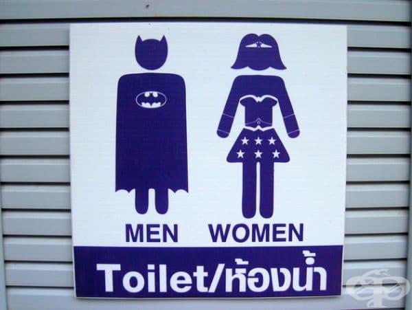 """Тоалетната на Batmen"""" и """"Wonderwomen""""."""