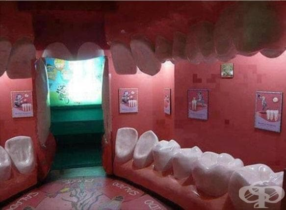 Чакалня на зъболекарски кабинет