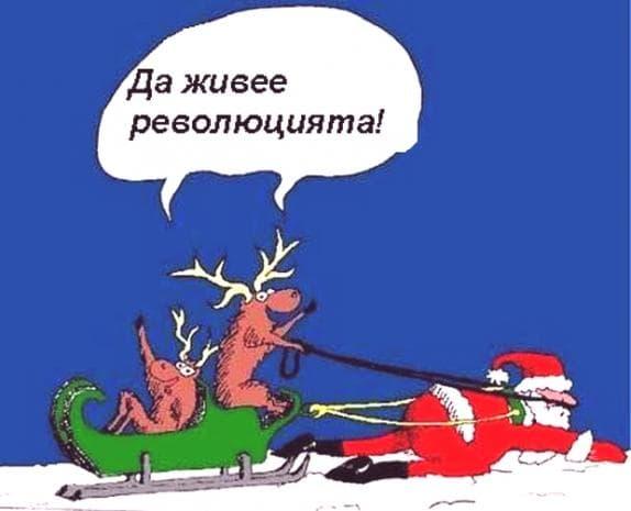 Да живее революцията! - в стил Коледа