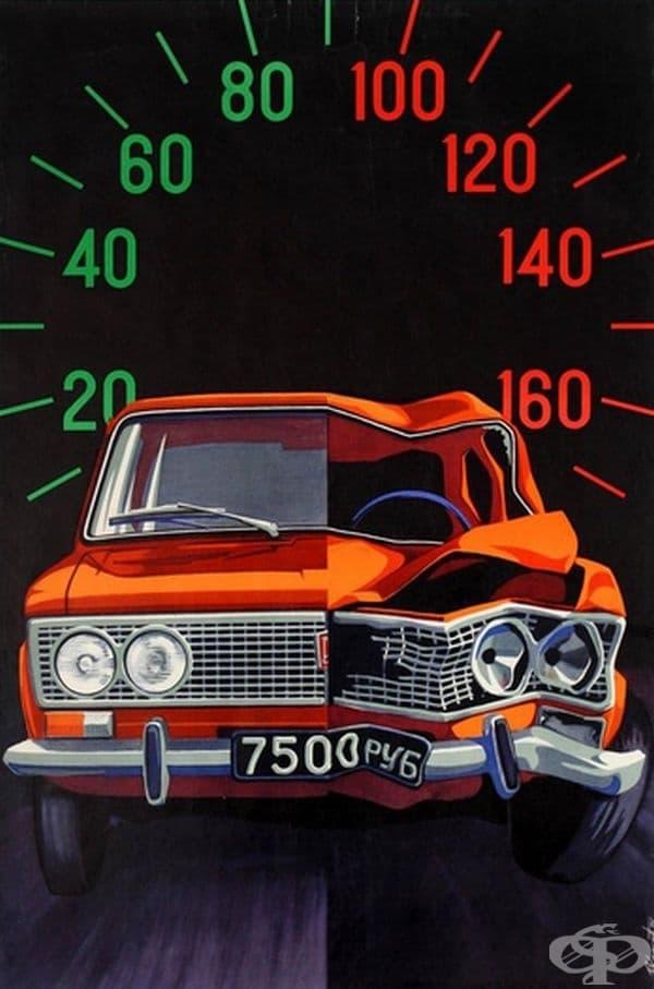 Съветски плакат, призоваващ към ограничаване на скоростта.